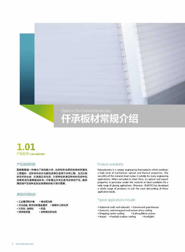 Polycarbonate Multi-wall Sheet Technical Manual